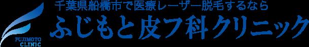 千葉県船橋市で医療レーザー脱毛するなら ふじもと皮フ科クリニック