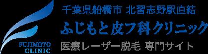 千葉県船橋市で医療脱毛するなら、ふじもと皮フ科クリニック